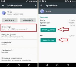 На телефоне Android не включается будильник