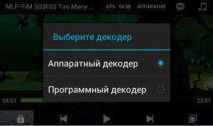 На Android нет звука в фильмах (видео)