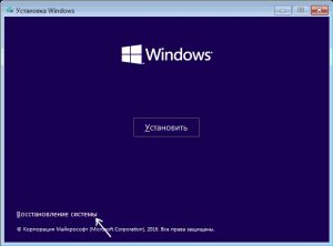 Как восстановить загрузчик Windows 10