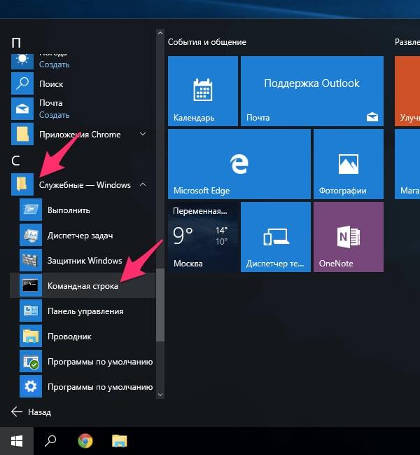 Как восстановить системные файлы Windows 10