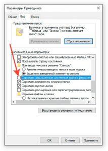 Точки восстановления Windows 10 - как создать, найти и восстановить