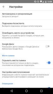 На Андроид ошибка синхронизации аккаунта Google