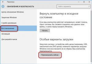 Как создать резервный образ Windows 10 и восстановить систему из него