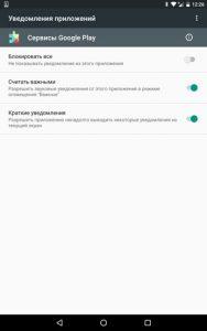 В Android не обновляется прошивка по воздуху