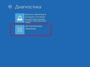 Как восстановить Windows 10 с флешки