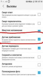 Android не выключается экран при звонке или не включается после разговора
