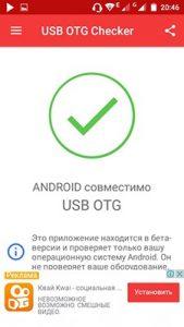 Android не видит (не определяет) флешку USB OTG