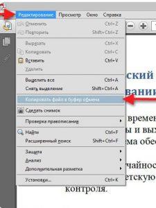 Как файл PDF (Adobe Reader) перевести в документ WORD