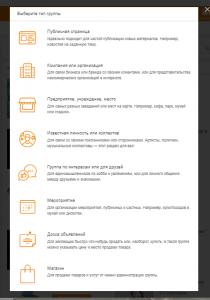 Как создать группу в Одноклассниках - все подробности и нюансы