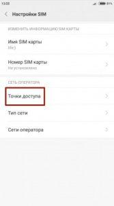 Android не отправляет или не загружает ММС