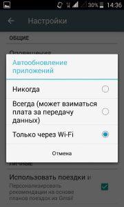 На Андроид не обновляются приложения Play Google