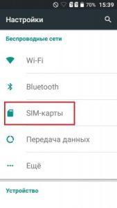 Android не видит СИМ карту