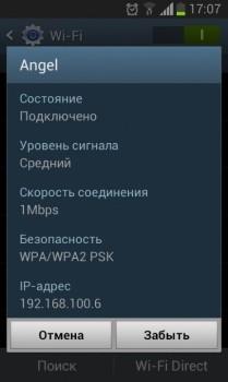 На телефоне Android не включается WiFi