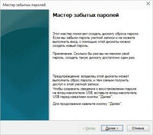 Как сбросить или восстановить пароль Windows 10