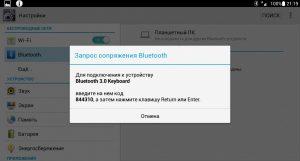 Android не подключается по Bluetooth к Windows 7/10