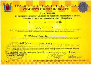 Как получить лицензию такси - требования, процедура, нюансы