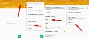 Android не отправляет или не принимает СМС