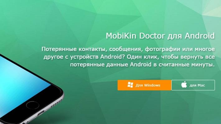 8adb8a9661f9 Как восстановить удаленные СМС на Android с телефона или компьютера