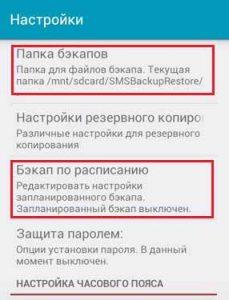 Как восстановить удаленные СМС на Android