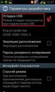Как восстановить удаленное фото на Android с телефона или компьютера