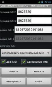 Как восстановить IMEI на Android