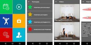 ТОП 5 приложений Android как накачать бицепс