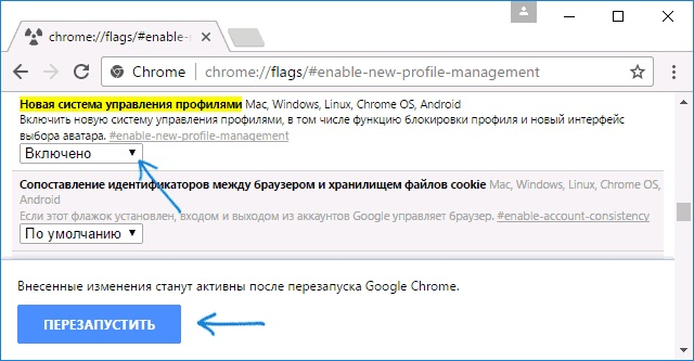 Как поставить пароль на Chrome Google