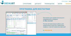Топ 25 программ и сервисов для раскрутки Инстраграм
