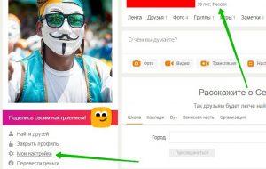 Как изменить или указать город в Одноклассниках