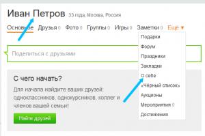 Как изменить имя и фамилию в Одноклассниках