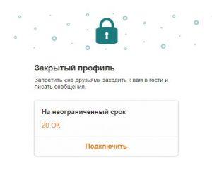 Как закрыть профиль в Одноклассниках с телефона или компьютера