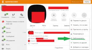 Как добавить человека в черный список в Одноклассниках с телефона или компьютера