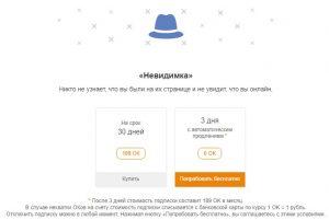 Что означают синий и оранжевый кружки в Одноклассниках