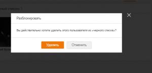 Как убрать человека из черного списка в Одноклассниках с телефона или компьютера