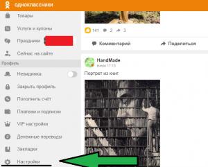 Где черный список в Одноклассниках с телефона или компьютера