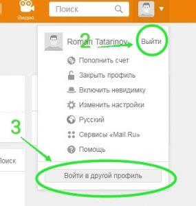 Как выйти из Одноклассников с телефона или компьютера
