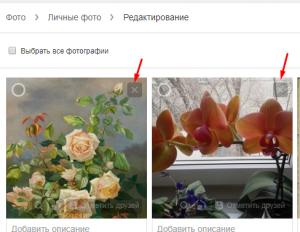 Как удалить альбом в Одноклассниках