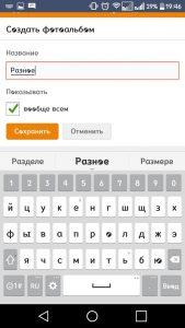 Как создать альбом в Одноклассниках