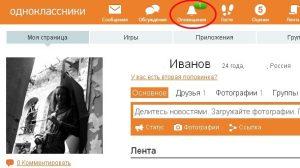 Почему не открываются сообщения/оповещения/обсуждения в Одноклассниках
