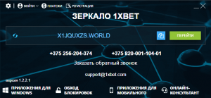 Мобильные приложение БК 1хБет