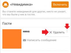Как удалить гостей в Одноклассниках