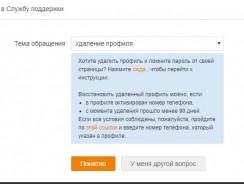 Как удалить страницу в Одноклассниках с телефона или компьютера